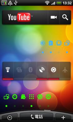 SwitchPro Widget: ウィジェットで各機能を1タップ管理!