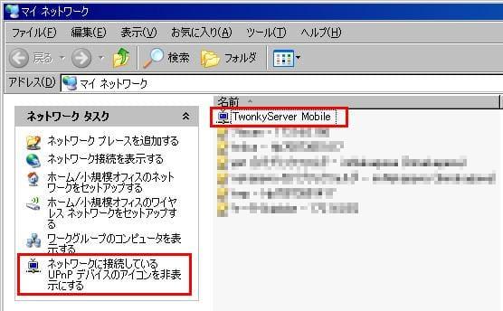 TwonkyServer Mobile:マイネットワーク上にTwonky ServerのUPnPデバイスを表示させる