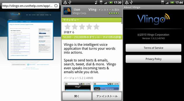 図9. Vlingo: Words to Action サポートとRatingと約款など