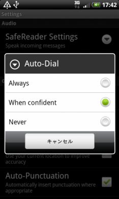 図14. Vlingo: Words to Action AutoDialの設定