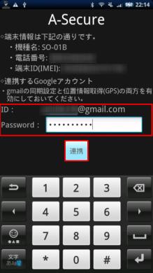 A-Secure: 起動画面で端末に設定されているgmailアカウントのパスワードを入力して連携させるところからスタート。