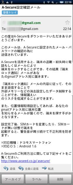 A-Secure: アプリの説明書も兼ねています。