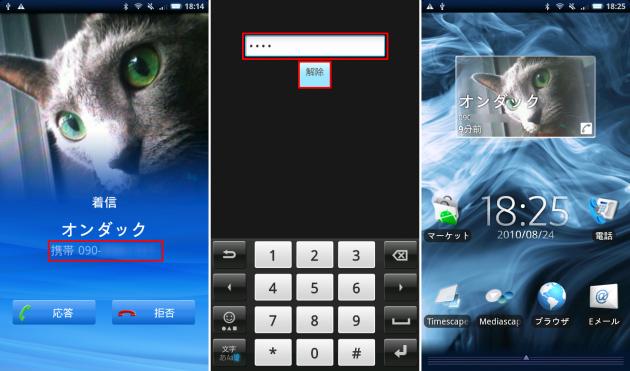 A-Secure: 登録した電話番号から設定した回数だけ電話をかけると、しっかりとロックされます。