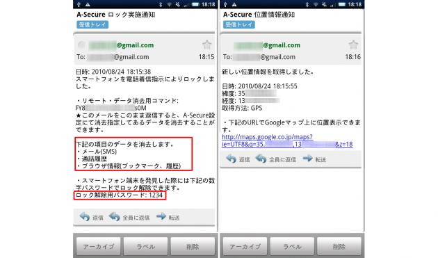 A-Secure: ロックが完了した直後にロック実施のメール(左)が届き、そのすぐ後に位置情報のメール(右)が届きました。