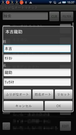 ふりがなオートマチック:「EDIT」では姓名の自動分割もできる