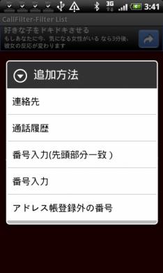 CallFilter: 「フィルターリスト追加」ボタン押下時の画面
