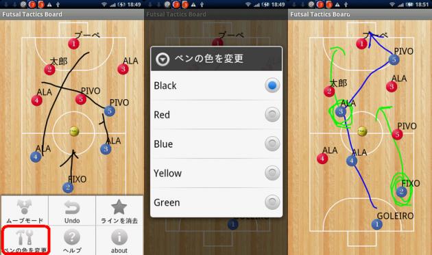 Futsal Tactics Board:Menuからペンの色を変更