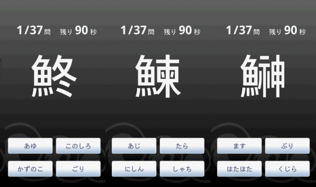 Kanji-さかなへん-:難しい漢字たち
