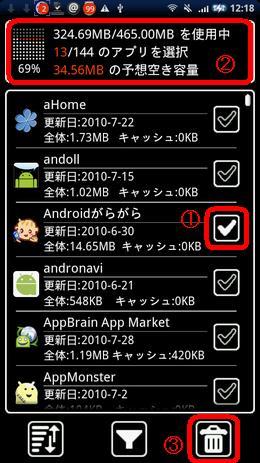 Ks Uninstaller:アンインストール方法は、1.アプリにチェックを入れる。2.予想空き容量を確認。3.右下のアイコンからアンインストールを実行。