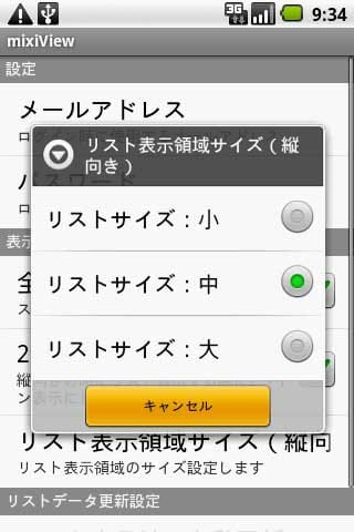 mixiView:リスト表示サイズの選択画面