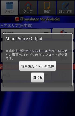 iTranslator for Android:音声出力アプリをインストールして発音機能を活用しよう
