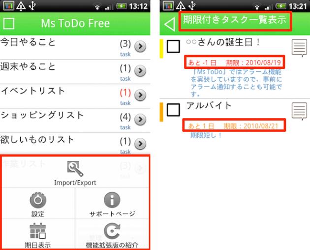Ms ToDo Free(日本語版): (左)menuボタンで表示されるメニュー (右)「期限付きタスク一覧表示」画面