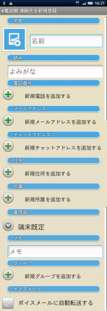e電話帳 (for donut): 新規登録の画面