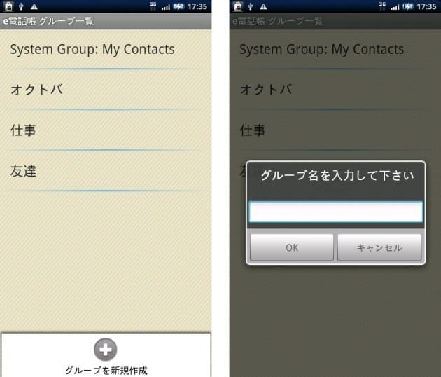 e電話帳 (for donut):  (左)グループ一覧画面 (右)グループ登録ポップアップ画面