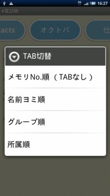 e電話帳 (for donut): TABの切替の画面