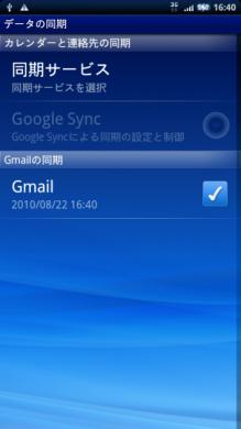 e電話帳 (for donut): Gmailとの同期設定画面