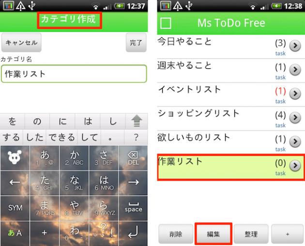 Ms ToDo Free(日本語版): (左)「カテゴリ作成」画面 (右)カテゴリが新たに追加された一覧表示画面