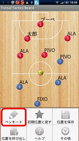 Futsal Tactics Board:Menuからペンモードへ変更
