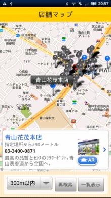 iタウンページ: 場所とジャンルの指定だけで店舗を検索。