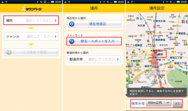 iタウンページ: GPS利用の現在地周辺、フリーワード、都道府県から場所を設定しましょう。