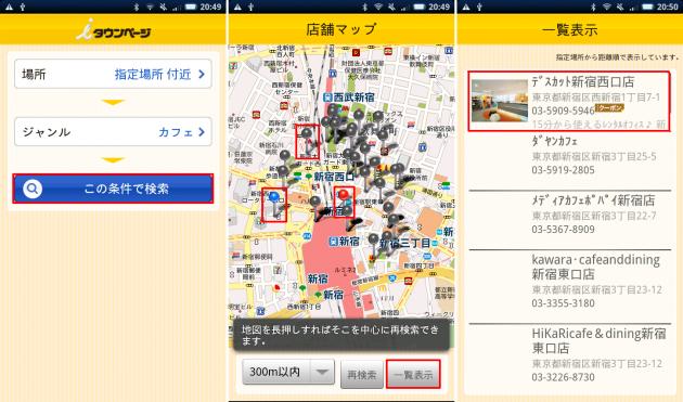 iタウンページ: 一覧表示ボタンをタップすると、店舗の住所と電話番号が確認できます。