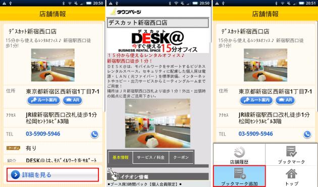 iタウンページ: 青いピンで表示されている店舗は、写真と一緒にクーポンなどの情報も掲載されていることが多いようです。