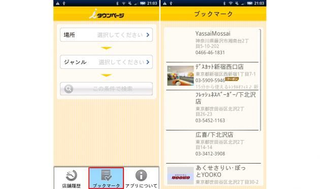 iタウンページ: ブックマークに登録した店舗はトップページからいつでも確認ができて便利です。