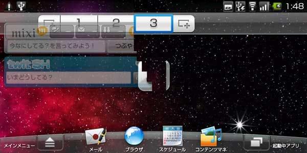LYNXではデスクトップは最大5面となる。メインメニューも任意での画面追加はできない