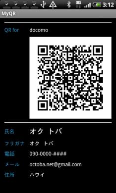 MyQR:アドレス帳へ簡単登録: QRコードの表示画面