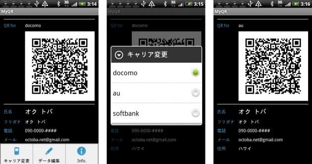 MyQR:アドレス帳へ簡単登録: (左)メニュー表示 (中央)キャリア変更のポップアップ画面 (右)キャリア変更後のQRコード表示画面