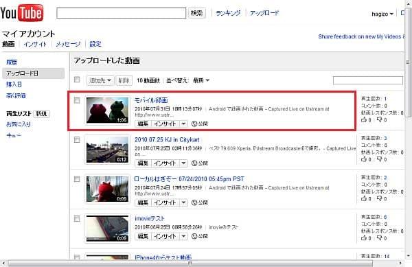 Ustream Broadcaster:マイ動画へアップロード