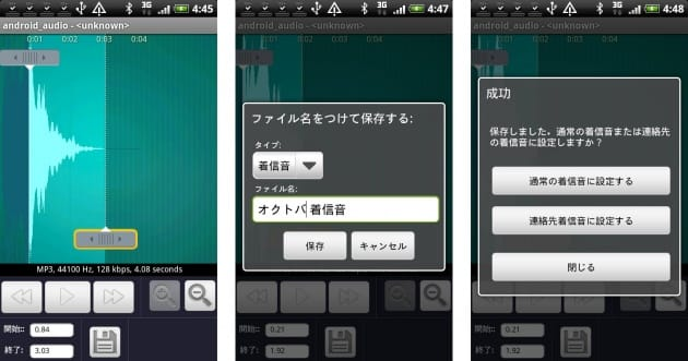 Ringdroid (着信音メーカー): (左)音源の編集画面 (中央)保存ボタン押下時のポップアップ画面 (右)保存完了のポップアップ画面
