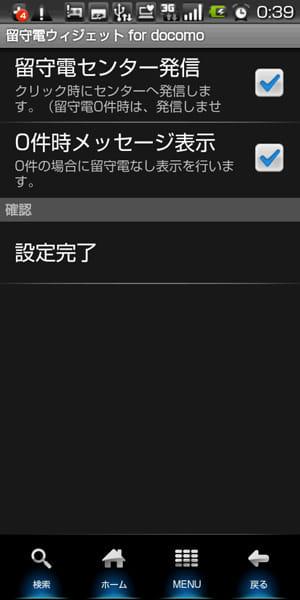 留守電ウィジェット for docomo:設定画面
