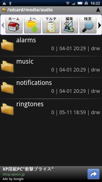 media/audioフォルダ内の各フォルダに保存した音楽ファイルが、着信音などのリストに反映される
