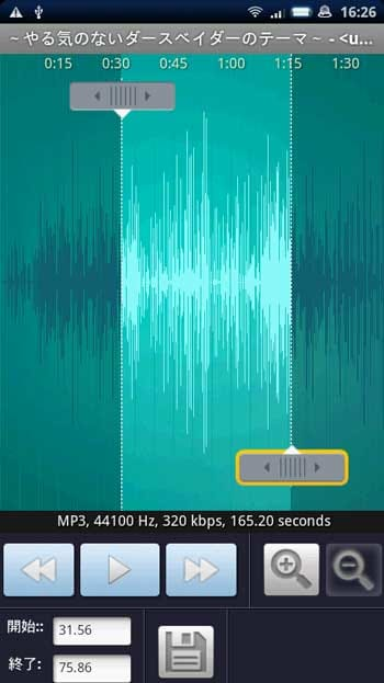 選択した楽曲が波形データとして表示される。切り出したい部分を選択しよう