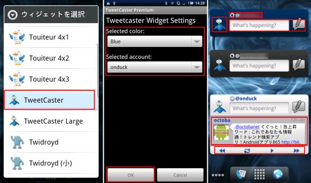 Tweetcaster Pro for Twitter: 右の画像の上2つは4×1サイズ、下は4×2サイズのウィジェットです。