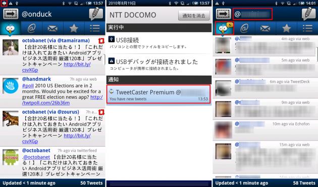 Tweetcaster Pro for Twitter: 複数のアカウントにそれぞれ新着がある場合はアカウントごとに通知が表示されます。