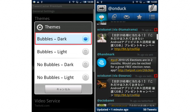 "Tweetcaster Pro for Twitter: ""Bubbles - Dark""を選択してみました。"