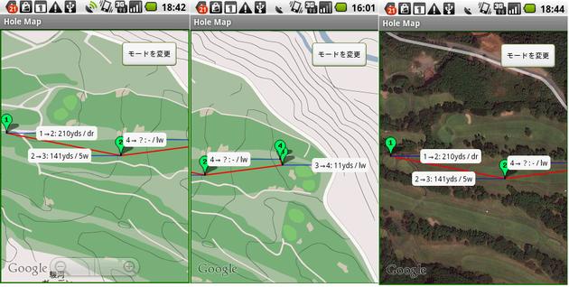 YourGolf - Your Golf Partner : 左と中央:ショット位置を記録した画像 右:左画像のモードを変更した画像