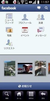 Facebook:トップ画面