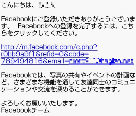 Facebook:確認メール文面