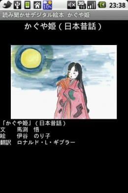 読み聞かせデジタル絵本「かぐや姫」:子どもと一緒に楽しむ読み聞かせ絵本