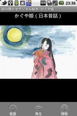 読み聞かせデジタル絵本「かぐや姫」:画面下部にメニューから「再生」タップでスタート