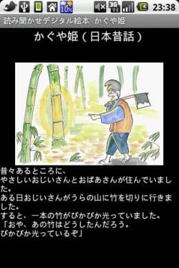 読み聞かせデジタル絵本「かぐや姫」:テキスト表示と同時に読み聞かせ(声は女性)