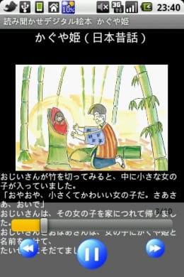 読み聞かせデジタル絵本「かぐや姫」:画面をタップで表示されるシークバーから、手動でページ送りも可能
