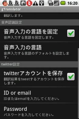 gTranslator:Twitter設定画面