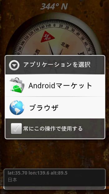 コンパスと地図:開発を手掛けたElectricSheepの他のアプリを入手できます