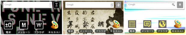 キセカエADVANCE:各テーマのアイコンや検索バー TYPO ONE(左) JAPON(中) 光(右)