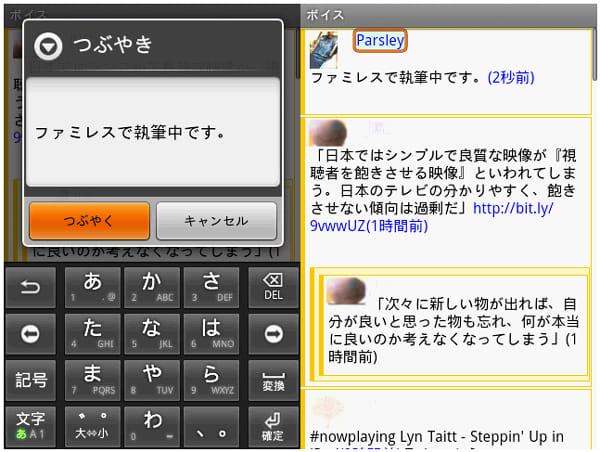 mixiView:「menu」→「コメント書込」でボイスを投稿(左) タイムライン表示(右)