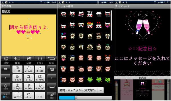 デコメ、絵文字にも対応(左)デコメ絵文字選択画面。下のスライダーで表示の拡大・縮小も可能(中)テンプレートからデコメールを作成できる(右)